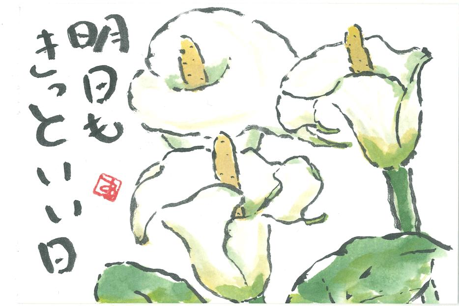 表紙作品 絵手紙【今月の作品】姫路市網干区 中西 操さんの作品