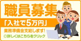 職員募集 入社で5万円業務準備金支給します! 詳しくはこちらをクリック
